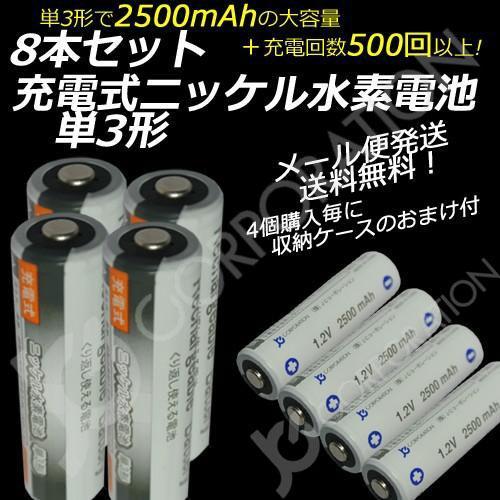 iieco 充電池 単3 充電式電池 8本セット エネループ enelong 4本ご注文毎に収納ケース付 エネロング 500回充電 を超える大容量2500mAh 2020 新作 eneloop 特価キャンペーン