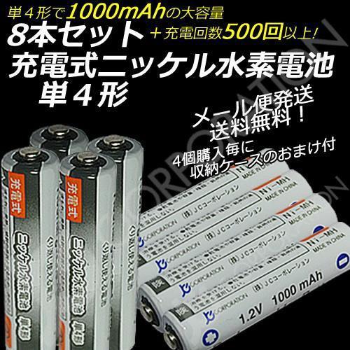 iieco 充電池 単4 充電式電池 代引き不可 8本セット エネループ eneloop 500回充電 評判 エネロング を超える大容量1000mAh enelong 4本ご注文毎に収納ケース付