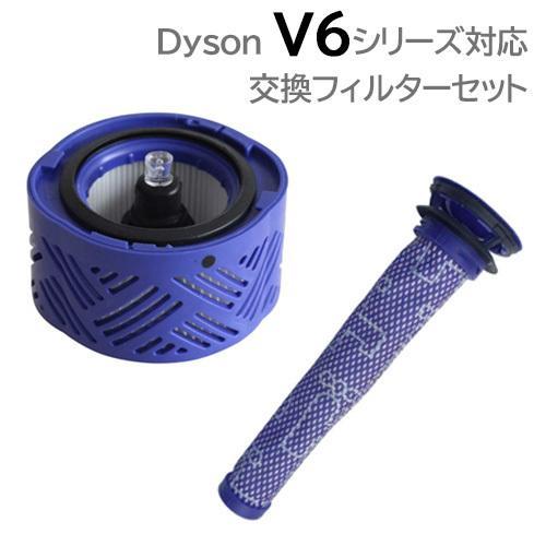ダイソン プレモーター ポストモーター フィルターセット 互換品 V6 DC58 DC59 JK9-13 激安☆超特価 水洗い 対応 洗濯可能 DC61 2020 再使用可能 JK17-3