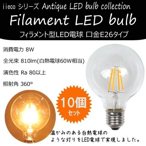10個セット iieco アンティーク デザイン LED電球 60W相当 60W相当 60W相当 口金 E26対応 フィラメントタイプ 5ce