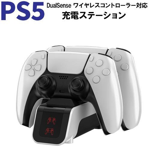 PlayStation5 コントローラ DualSense対応 充電ステーション 定形外郵便 送料無料 ついに入荷 ソニー 宅配便送料無料 USB給電式 2台同時充電 急速充電 充電スタンド 充電器