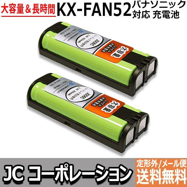 2個セット パナソニック panasonic コードレス子機用充電池 KX-FAN52 対応互換電池 オリジナル 誕生日 お祝い J006C BK-T405 HHR-T405