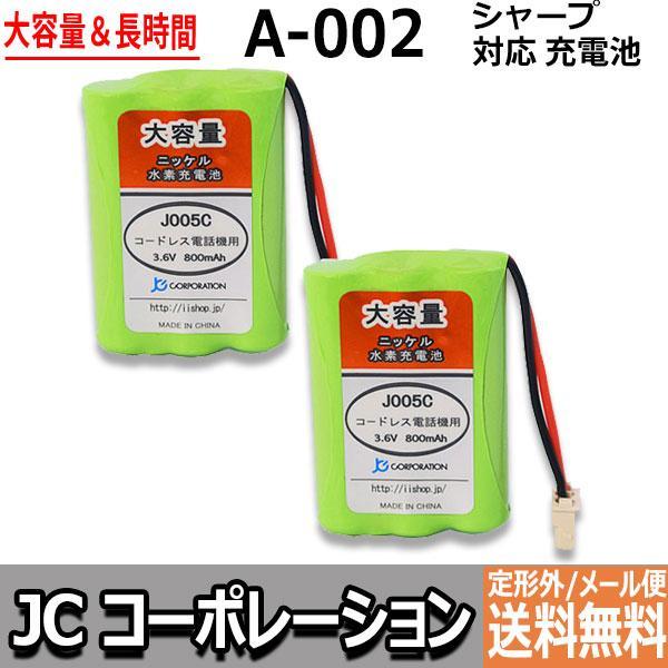 2個セット シャープ SHARP コードレス子機用充電池 A-002 UBATM0025AFZZ UBATMA002AFZZ BK-T402 HHR-T402 本店 対応互換電池 市販 J005C