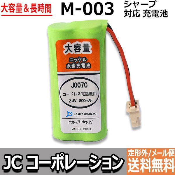 シャープ SHARP メーカー直送 コードレス子機用充電池 M-003 UBATM0030AFZZ 超歓迎された BK-T406 対応互換電池 HHR-T406 J007C