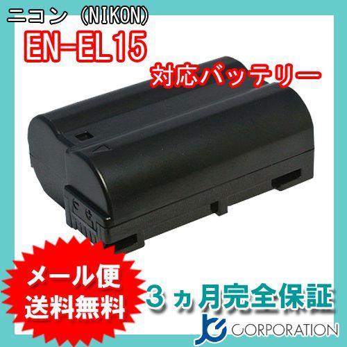 超特価 40%OFFの激安セール ニコン NIKON 互換バッテリー EN-EL15