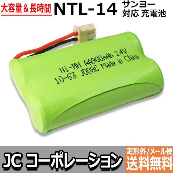 サンヨー SANYO コードレス子機用充電池 NTL-14 HHR-T315 BK-T315 希少 与え 対応互換電池 J008C