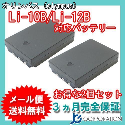 2個セット ストアー オリンパス OLYMPUS Li-12B 互換バッテリー 新着セール Li-10B