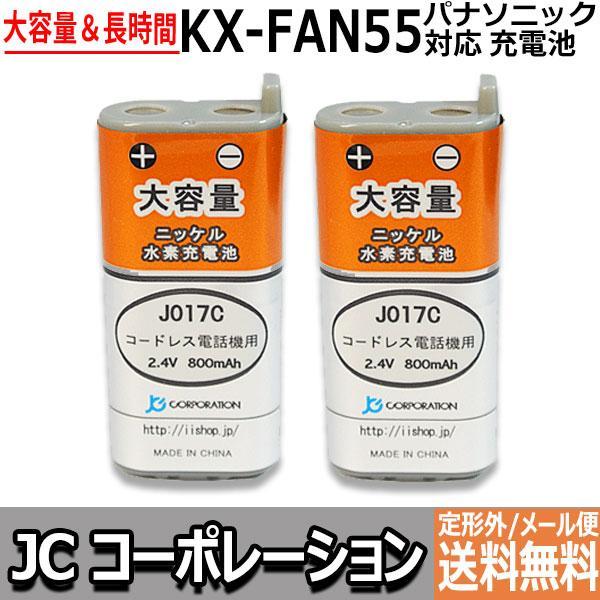 2個セット パナソニック panasonic 大容量 コードレス子機用充電池 今だけスーパーセール限定 対応互換電池 J017C BK-T409 注目ブランド KX-FAN55