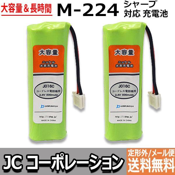 2個セット シャープ 上品 専門店 SHARP コードレス子機用充電池 M-224 J016C 対応互換電池
