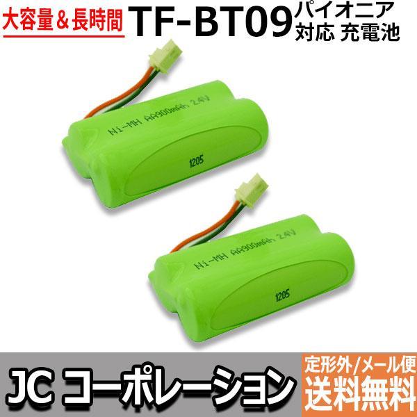 2個セット パイオニア Pioneer コードレス子機用充電池 TF-BT09 FEX1073 FEX1065 J010C 送料無料 激安 お買い得 キ゛フト FEX1070 対応互換電池 誕生日 お祝い