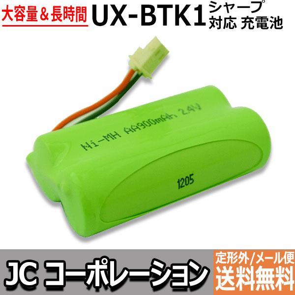 シャープ SHARP コードレス子機用充電池 マート UX-BTK1 N-141 HHR-T316 J010C BK-T316 対応互換電池 70%OFFアウトレット