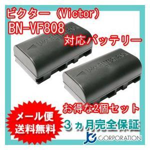 2個セット ビクター JVC BN-VF808 互換バッテリー VF823 VF808 別倉庫からの配送 低価格 VF815