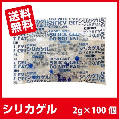 シリカゲル 定番の人気シリーズPOINT ポイント 入荷 食品用 まとめ買い特価 乾燥剤 2g×100個 100個■ 送料無料 ■SA2g