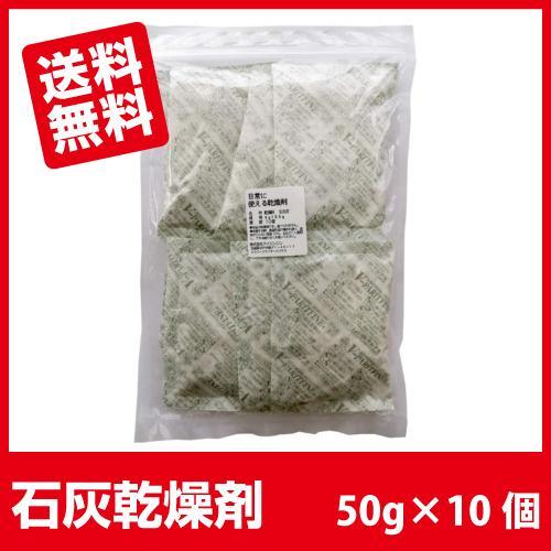 石灰乾燥剤 食品用 開催中 耐水紙 格安店 V50g 送料無料■V50g ×10個■ ×10個 あすつく