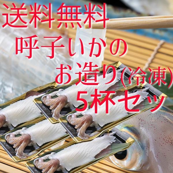 ■送料無料■海舟一番人気【いかのお造り】5杯セット(1杯180g前後) 特別価格でご提供 |ikahune-kaisyu|04