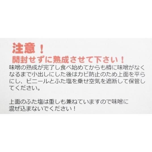 仕込み味噌 十割糀 8kg 樽入り 無添加 新潟産米・大豆100%|ikarashikoujiya|04
