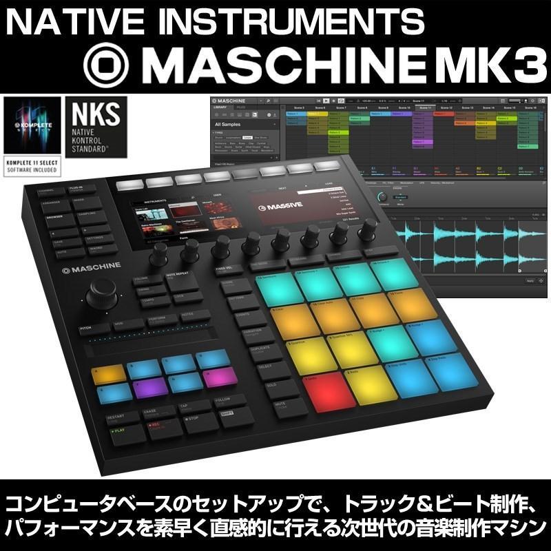 春の新作シューズ満載 Native 未使用 Instruments MASCHINE あすつく対応 MK3