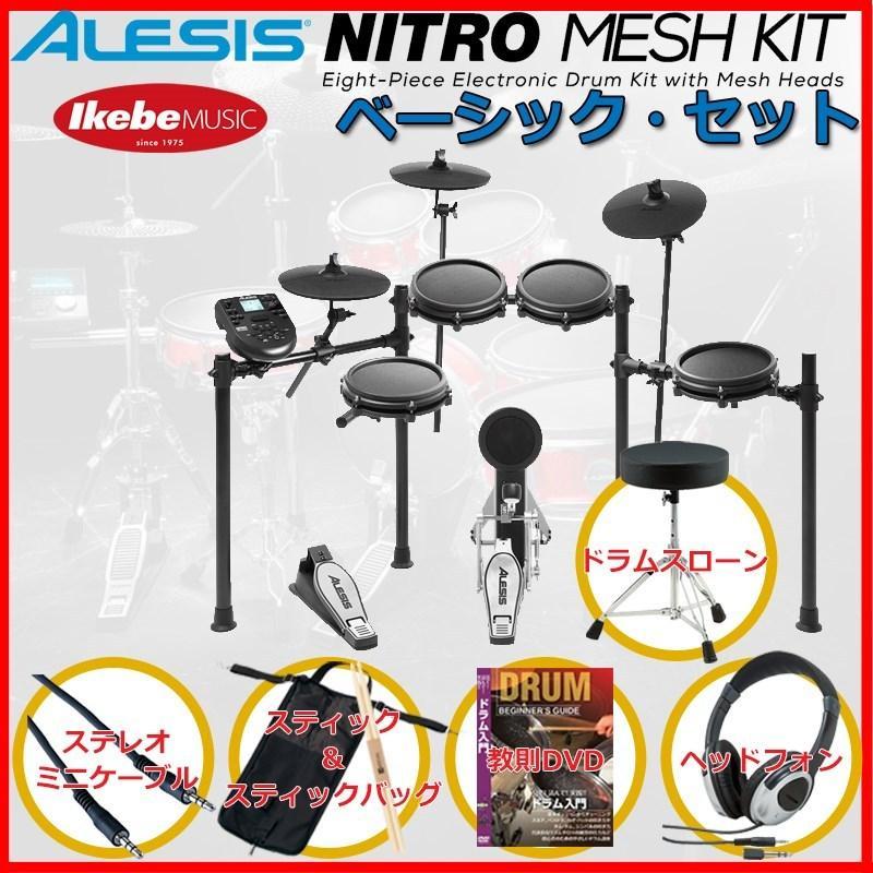 贈与 ALESIS NITRO MESH KIT 男女兼用 Set Basic
