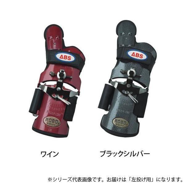 魅力的な メーカー直送品 ABS ボウリンググローブ ロボリスト 左投げ用 スモール, スプーンshop 8ce79762