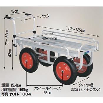 ハラックス 愛菜号 13×3T(直径36cm) エアータイヤ使用 CH-1334