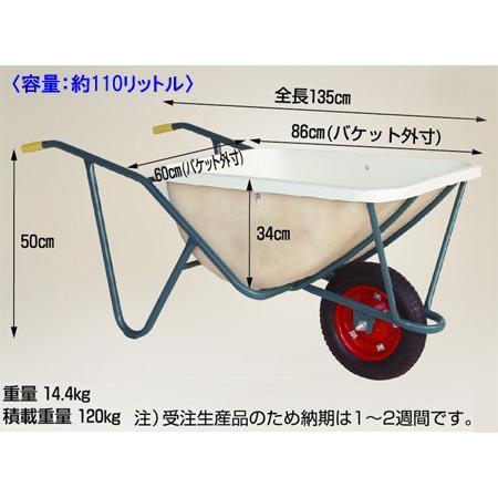 ハラックス スチール一輪車 FRP製浅型バスケットタイプ(容量:約110リットル) 大型