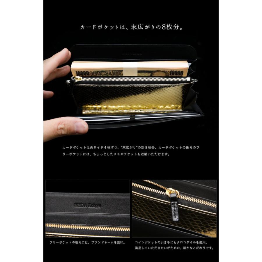 【池田工芸】日本最大のクロコダイル専門店が贈る100万円が入る長財布Crocodile millionwallet(クロコダイル ミリオンウォレット)【6月10日頃出荷】|ikedakohgei|11