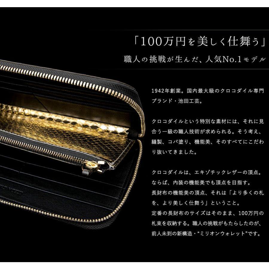 【池田工芸】日本最大のクロコダイル専門店が贈る100万円が入る長財布Crocodile millionwallet(クロコダイル ミリオンウォレット)【6月10日頃出荷】|ikedakohgei|05