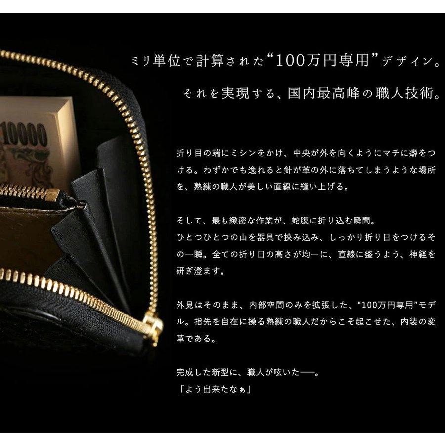 【池田工芸】日本最大のクロコダイル専門店が贈る100万円が入る長財布Crocodile millionwallet(クロコダイル ミリオンウォレット)【6月10日頃出荷】|ikedakohgei|07