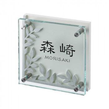 ガラス表札 フラットガラス 150角 GP-65 代引き不可