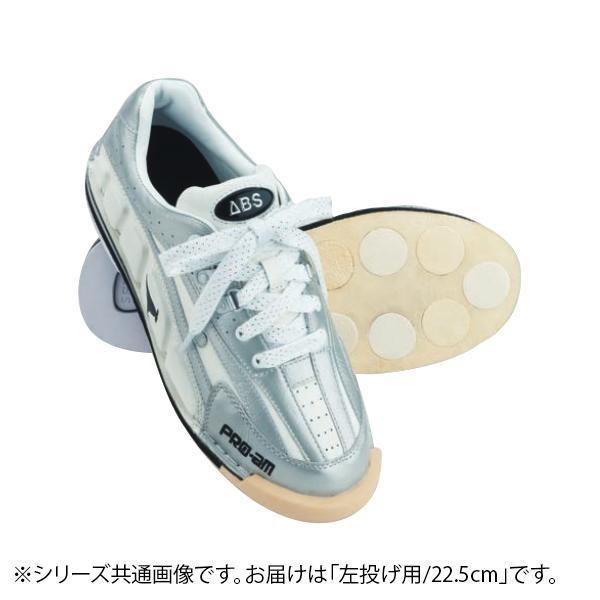 【超安い】 ABS ボウリングシューズ カンガルーレザー ホワイト・シルバー 左投げ用 22.5cm NV-3, 最新デザインの 690a3e51