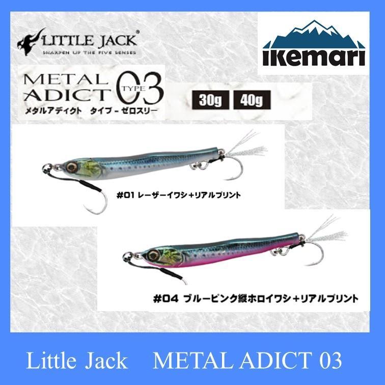 LITTLE JACK METAL ADICT-03/リトルジャック メタルジグ メタルアディクト03|ikemari