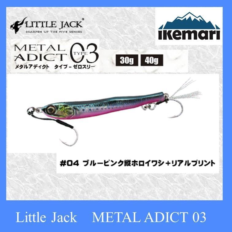 LITTLE JACK METAL ADICT-03/リトルジャック メタルジグ メタルアディクト03|ikemari|03