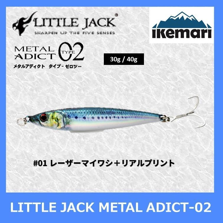 LITTLE JACK METAL ADICT-02/リトルジャック メタルジグ メタルアディクト02|ikemari|02