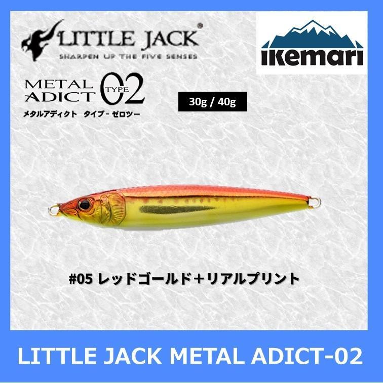 LITTLE JACK METAL ADICT-02/リトルジャック メタルジグ メタルアディクト02|ikemari|04