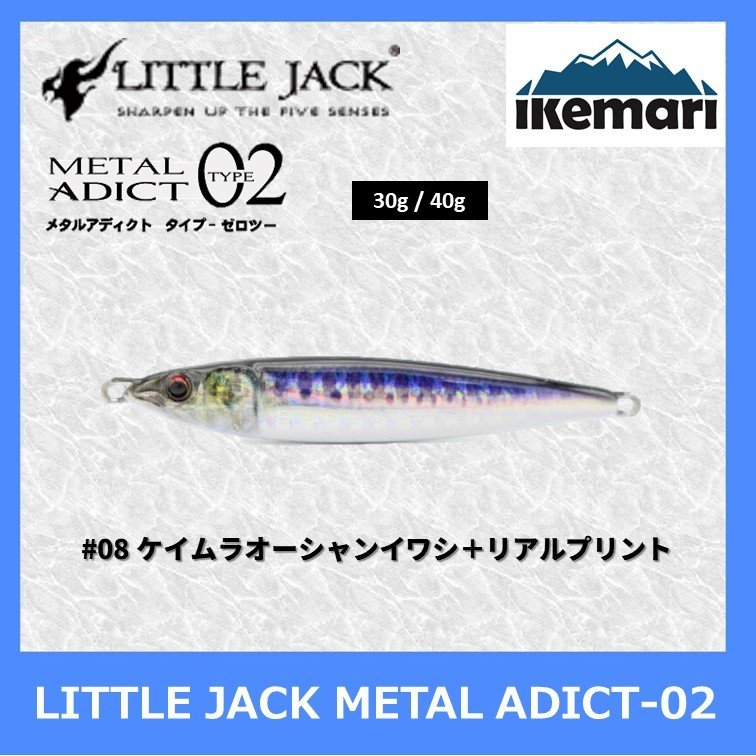 LITTLE JACK METAL ADICT-02/リトルジャック メタルジグ メタルアディクト02|ikemari|06