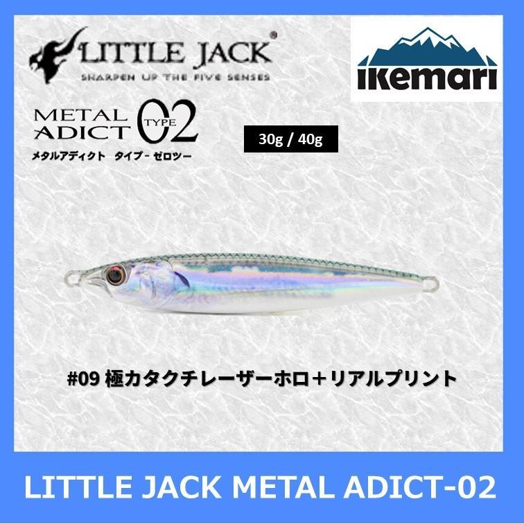 LITTLE JACK METAL ADICT-02/リトルジャック メタルジグ メタルアディクト02|ikemari|07