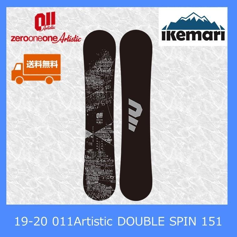 満点の 011Artistic 19-20 スノーボード DOUBLE SPIN 151 SPIN スノーボード 151 ダブルスピン グラトリ ダブルキャンバー, ニシツガルグン:81ba28b5 --- airmodconsu.dominiotemporario.com