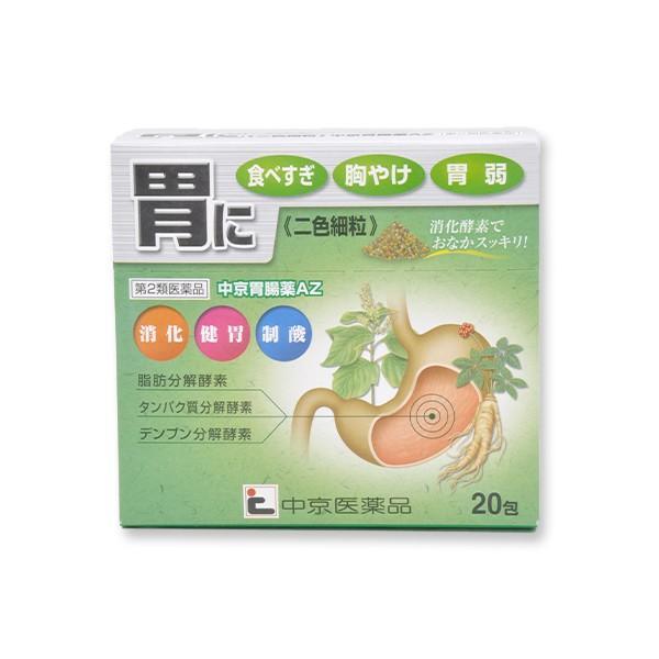 限定モデル 中京胃腸薬AZ 第2類医薬品 本物◆