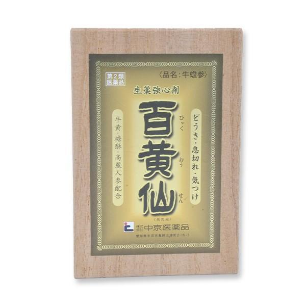 百黄仙 第2類医薬品