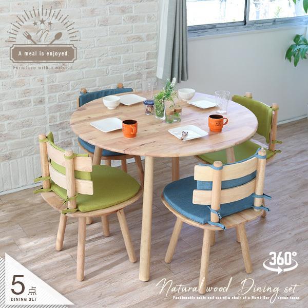 ダイニングテーブルセット 北欧風 円形 4人掛け 5点 天然木 無垢 丸テーブル おしゃれ 幅100cm ナチュラル 回転椅子 カバーリング gkw|ikikagu