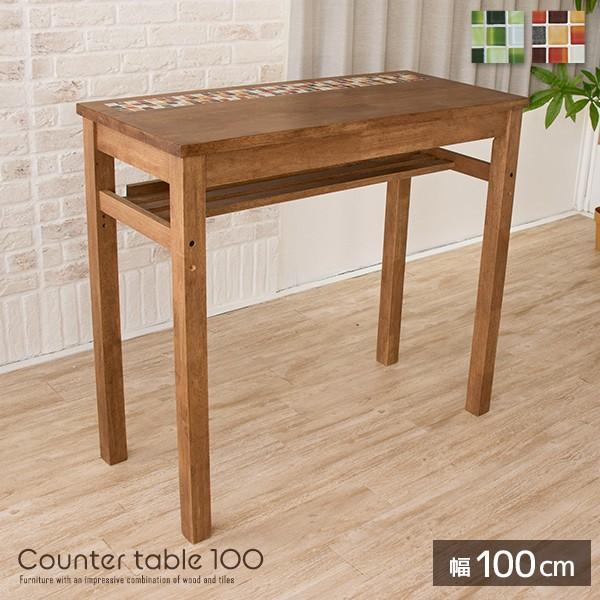 カウンターテーブル 100 タイル 木製 北欧風 棚付き