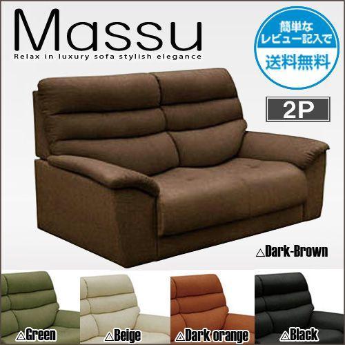 【設置代無料】 二人掛けソファ Massu マシュー マシュー