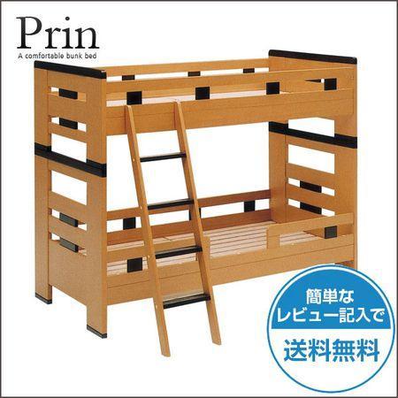 二段ベッド ロフトベッド シングル スノコ式 木製 プリン