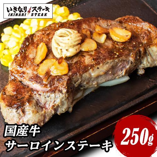 海外輸入 値下げ 新登場 国産牛サーロインステーキ250g×1枚 牛肉 お肉 肉 サーロイン 牛 ステーキ いきなり 熨斗対応