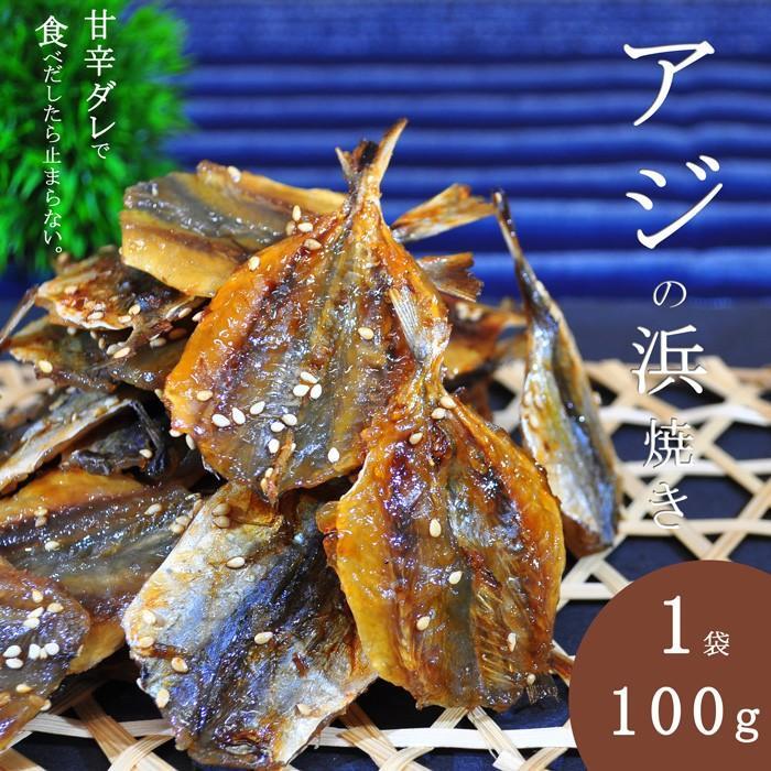 アジの浜焼き 100g 天然 小アジ おつまみ おやつ 魚 甘辛 酒の肴 ikkadanran
