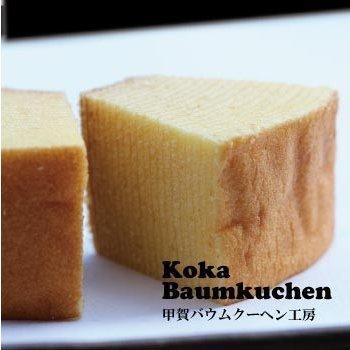 甲賀 バウムクーヘン ギフト バームクーヘン 美味しい しっとり 国産 厳選素材使用|ikkadanran