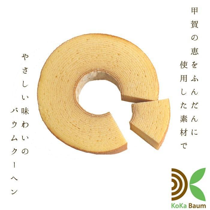 甲賀 バウムクーヘン ギフト バームクーヘン 美味しい しっとり 国産 厳選素材使用|ikkadanran|04