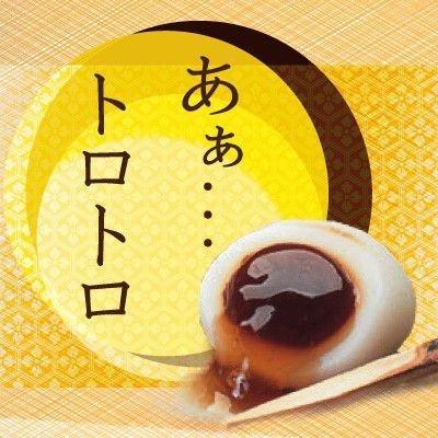 みたらし団子 逆バージョン 江洲だんご 12個入り お花見 贈り物 プレゼント ギフト 景品|ikkadanran