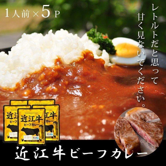 近江牛 カレー 高級 レトルトカレー 5パック ご当地カレー 国産 セット 防災 カレーの日 ikkadanran