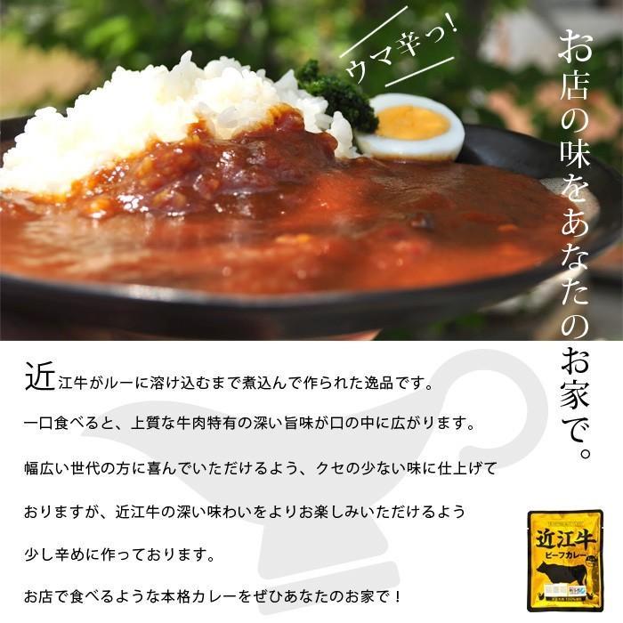近江牛 カレー 高級 レトルトカレー 5パック ご当地カレー 国産 セット 防災 カレーの日 ikkadanran 02